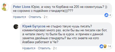 Я и тайный ФБ Порошенко
