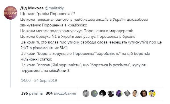 Я бы проголосовал за Порошенко, но…