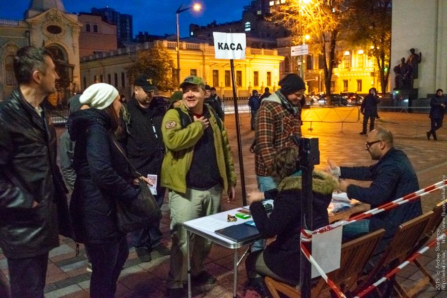 Первый в Украине официально платный митинг